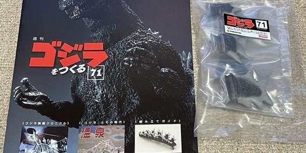 【製作記】ゴジラをつくる 第71号