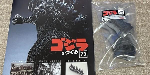 【製作記】ゴジラをつくる 第73号