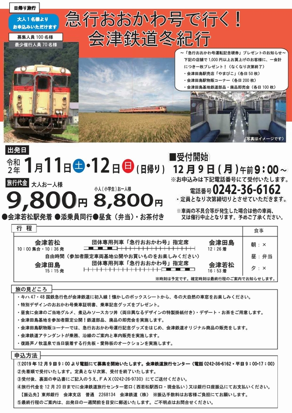aizufuyukikou_000001