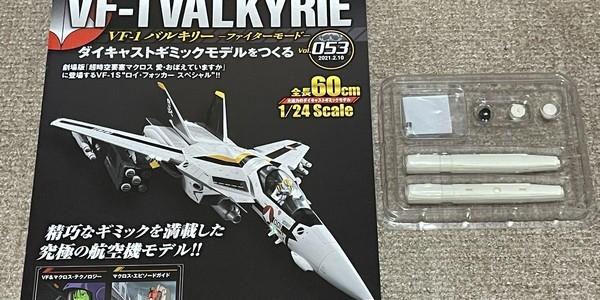 【製作記】超時空要塞マクロス VF-1 VALKYRIE 第53号