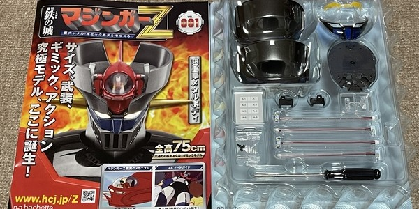 【製作記】鉄の城 マジンガーZ 巨大メタル・ギミックモデルをつくる 第1号