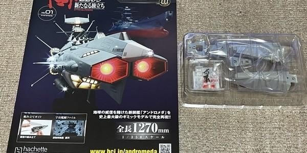 【製作記】宇宙戦艦ヤマト2202をつくる (アンドロメダ)第111号