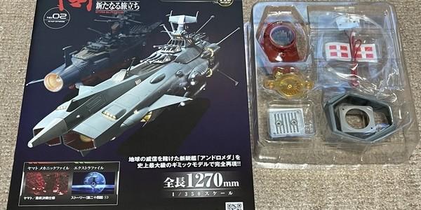 【製作記】宇宙戦艦ヤマト2202をつくる (アンドロメダ)第112号