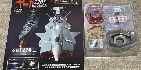 【製作記】宇宙戦艦ヤマト2202をつくる (アンドロメダ)第113号