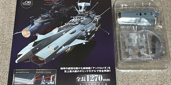 【製作記】宇宙戦艦ヤマト2202をつくる (アンドロメダ)第116号