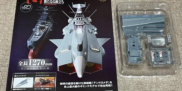 【製作記】宇宙戦艦ヤマト2202をつくる (アンドロメダ)第117号