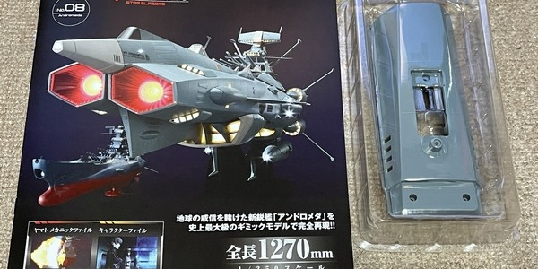 【製作記】宇宙戦艦ヤマト2202をつくる (アンドロメダ)第118号