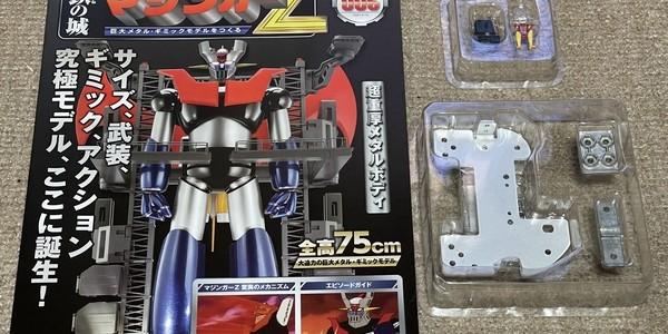 【製作記】鉄の城 マジンガーZ 巨大メタル・ギミックモデルをつくる 第6号