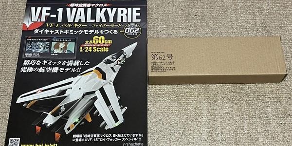 【製作記】超時空要塞マクロス VF-1 VALKYRIE 第62号
