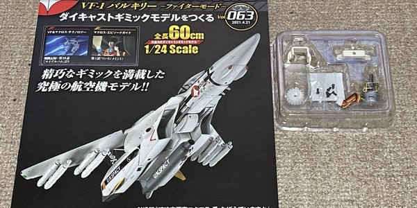 【製作記】超時空要塞マクロス VF-1 VALKYRIE 第63号