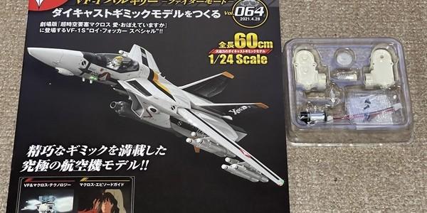 【製作記】超時空要塞マクロス VF-1 VALKYRIE 第64号