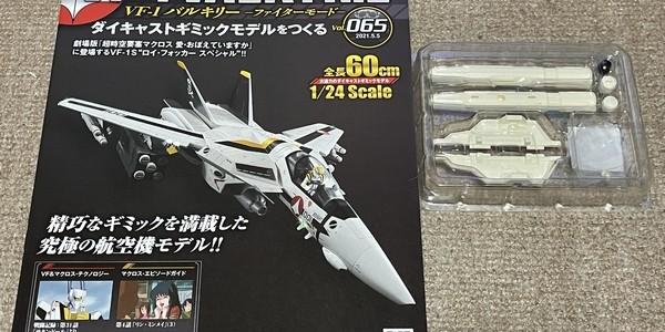 【製作記】超時空要塞マクロス VF-1 VALKYRIE 第65号