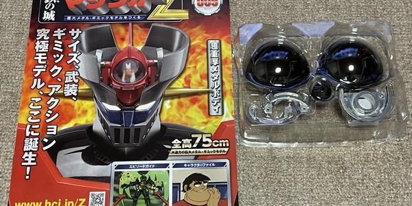【製作記】鉄の城 マジンガーZ 巨大メタル・ギミックモデルをつくる 第9号