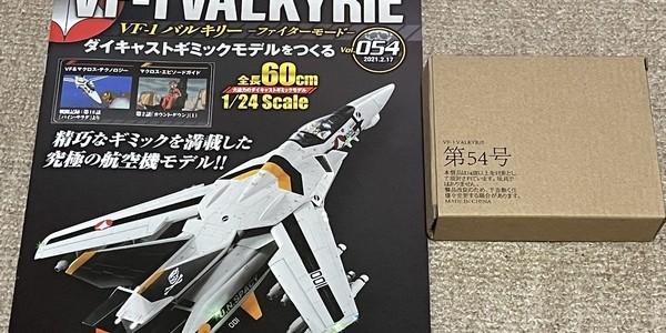 【製作記】超時空要塞マクロス VF-1 VALKYRIE 第54号