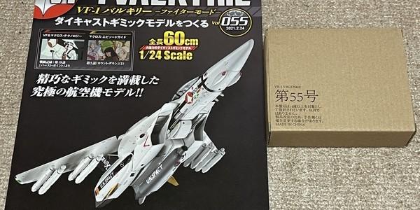 【製作記】超時空要塞マクロス VF-1 VALKYRIE 第55号