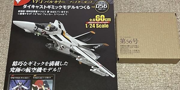 【製作記】超時空要塞マクロス VF-1 VALKYRIE 第56号