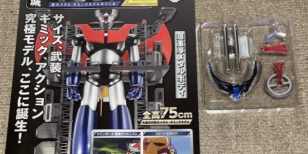 【製作記】鉄の城 マジンガーZ 巨大メタル・ギミックモデルをつくる 第10号