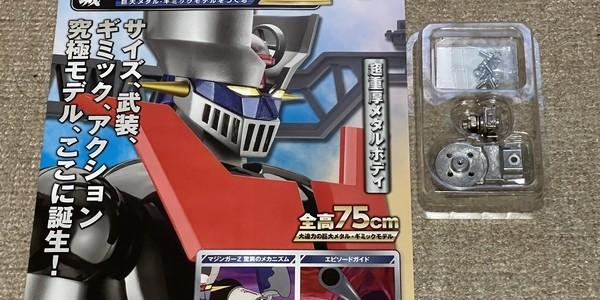【製作記】鉄の城 マジンガーZ 巨大メタル・ギミックモデルをつくる 第11号