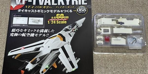 【製作記】超時空要塞マクロス VF-1 VALKYRIE 第66号