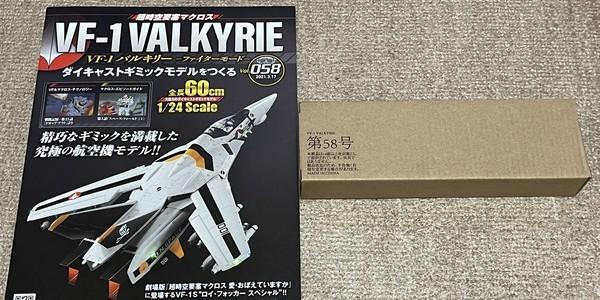 【製作記】超時空要塞マクロス VF-1 VALKYRIE 第58号