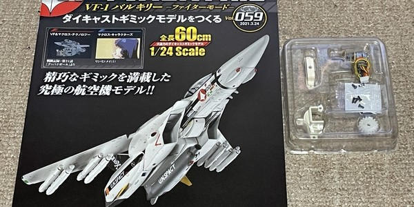 【製作記】超時空要塞マクロス VF-1 VALKYRIE 第59号