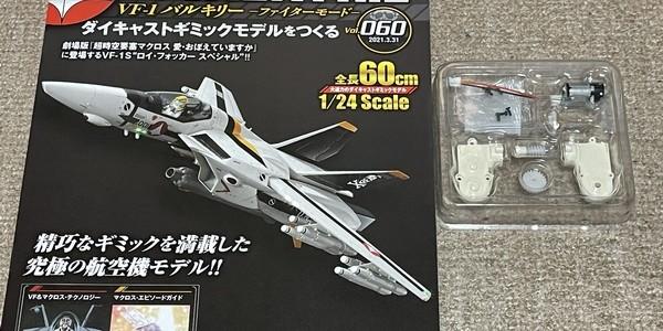 【製作記】超時空要塞マクロス VF-1 VALKYRIE 第60号