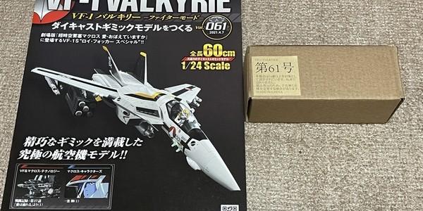 【製作記】超時空要塞マクロス VF-1 VALKYRIE 第61号