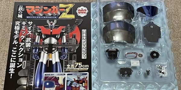 【製作記】鉄の城 マジンガーZ 巨大メタル・ギミックモデルをつくる 第2号