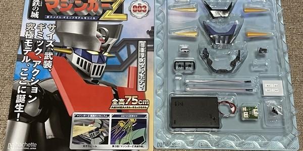 【製作記】鉄の城 マジンガーZ 巨大メタル・ギミックモデルをつくる 第3号