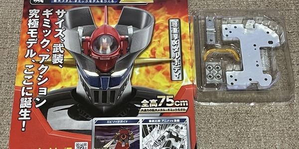 【製作記】鉄の城 マジンガーZ 巨大メタル・ギミックモデルをつくる 第5号