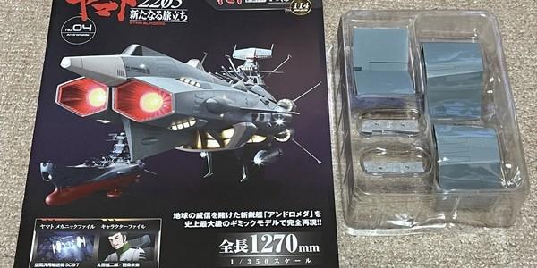 【製作記】宇宙戦艦ヤマト2202をつくる (アンドロメダ)第114号