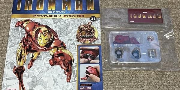 【製作記】アイアンマン 第32号