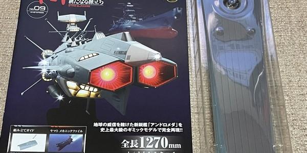 【製作記】宇宙戦艦ヤマト2202をつくる (アンドロメダ)第119号