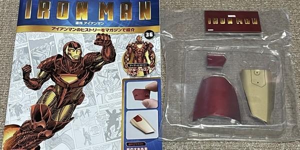 【製作記】アイアンマン 第36号