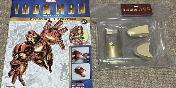 【製作記】アイアンマン 第37号