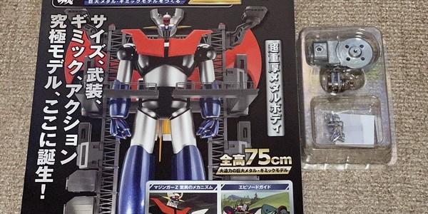 【製作記】鉄の城 マジンガーZ 巨大メタル・ギミックモデルをつくる 第14号
