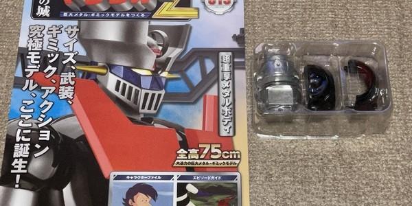 【製作記】鉄の城 マジンガーZ 巨大メタル・ギミックモデルをつくる 第15号