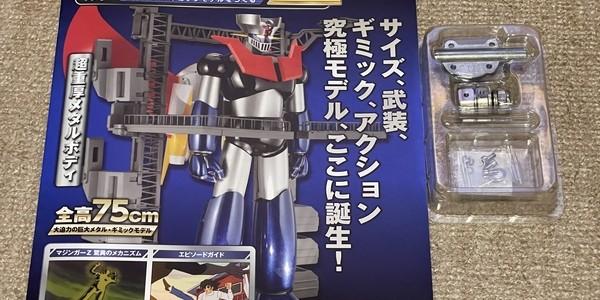 【製作記】鉄の城 マジンガーZ 巨大メタル・ギミックモデルをつくる 第16号