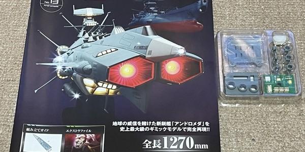 【製作記】宇宙戦艦ヤマト2202をつくる (アンドロメダ)第123号