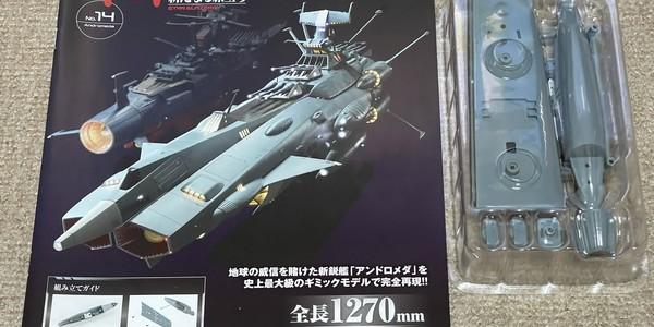 【製作記】宇宙戦艦ヤマト2202をつくる (アンドロメダ)第124号