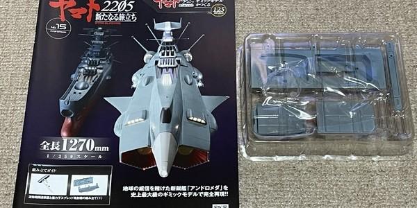 【製作記】宇宙戦艦ヤマト2202をつくる (アンドロメダ)第125号